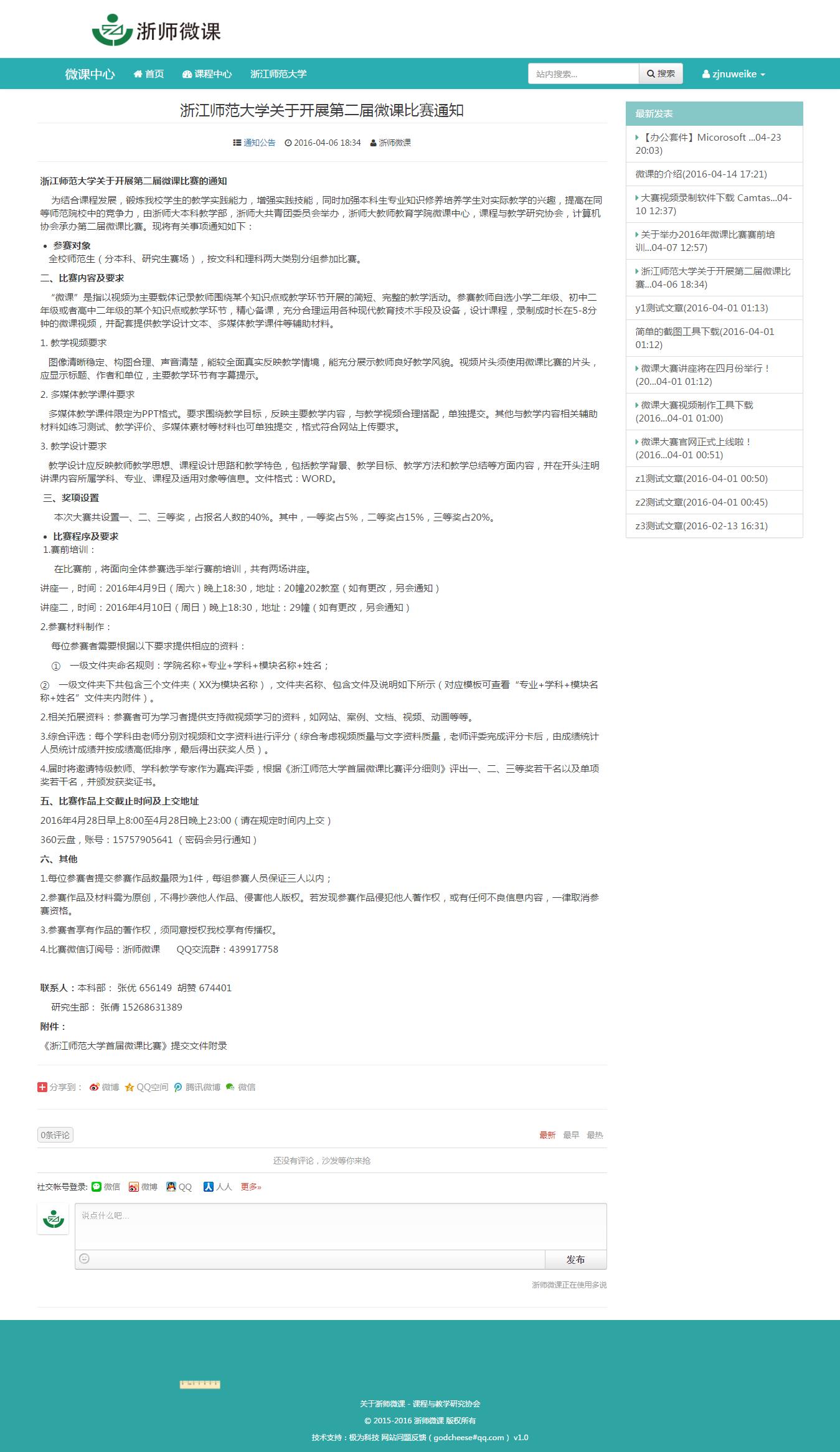 qt_article_show