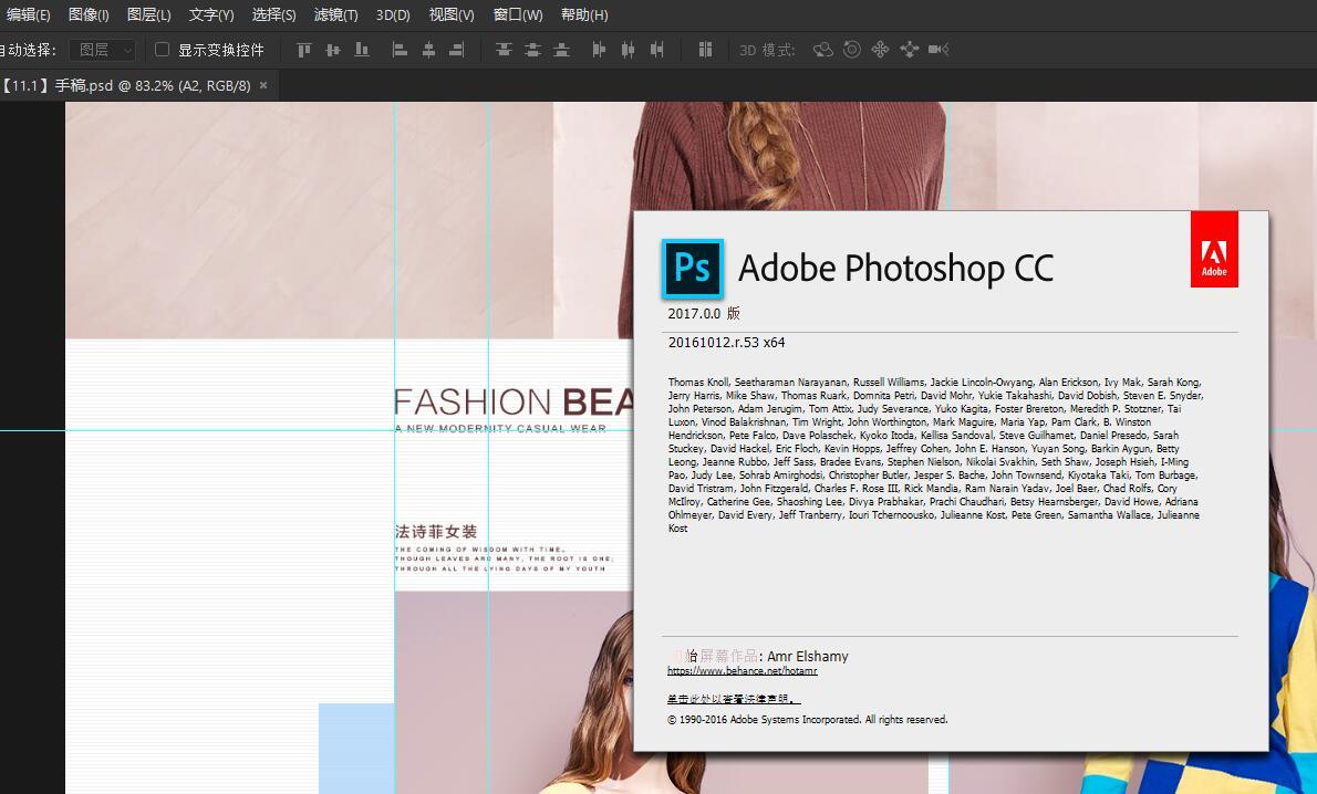 【图片处理】Adobe Photoshop CC 2017(32/64位)+破解工具下载,带来优雅体验