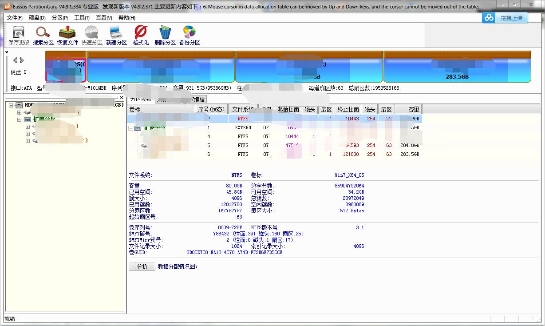 分享一款自用的数据恢复/硬盘分区工具 - PartitionGuru Pro