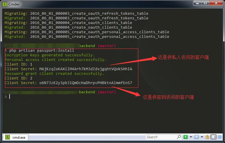 安装并使用 Laravel Passport 来请求授权令牌(OAuth2.0认证方式)