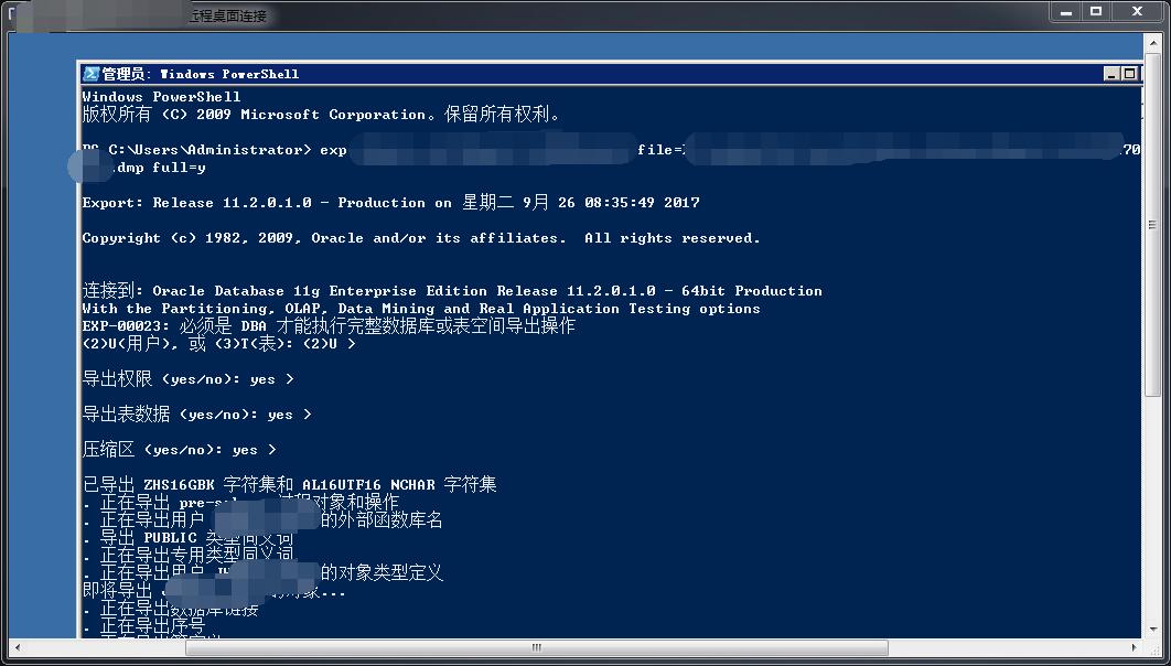 Oracle 常用运维命令