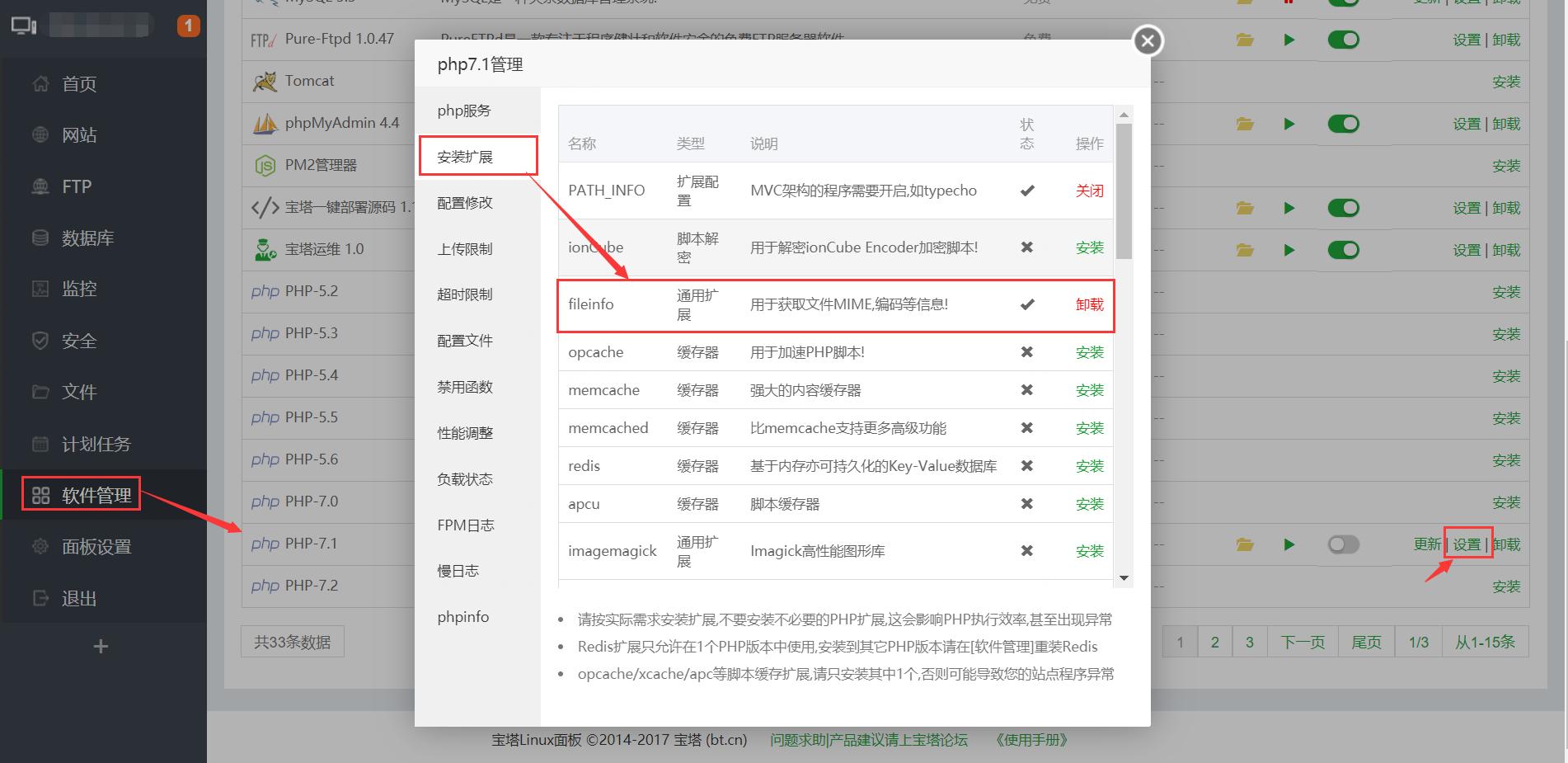 CentOS 7 安装宝塔 Linux 面板(bt.cn)、Flarum